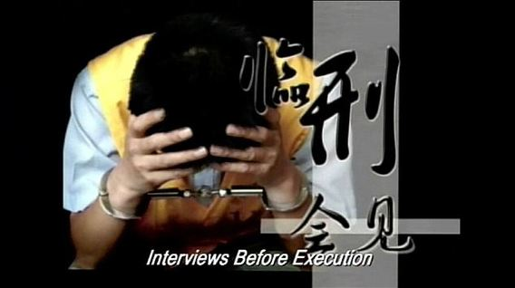 Interviews%20before%20execution
